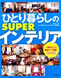 ひとり暮らしのSUPERインテリア 永久保存版 (別冊美しい部屋) (別冊美しい部屋)