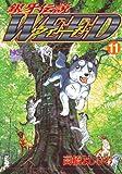 銀牙伝説ウィード (11) (ニチブンコミックス)