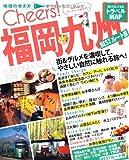 Cheers! 9 福岡・九州2014 (地球の歩き方ムック)