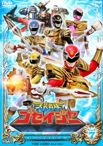 スーパー戦隊シリーズ 天装戦隊ゴセイジャー VOL.7【DVD】