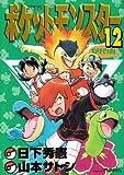 ポケットモンスターSPECIAL (12) (てんとう虫コミックススペシャル)