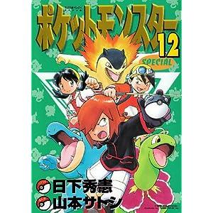 Amazon.co.jp: <b>ポケットモンスターSPECIAL</b> (12) (てんとう虫 <b>...</b>