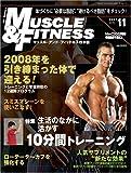 マッスル・アンド・フィットネス2007年11月号[雑誌]