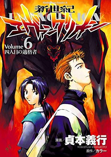 新世紀エヴァンゲリオン(6)<新世紀エヴァンゲリオン> (角川コミックス・エース)