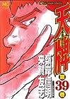 天牌 麻雀飛龍伝説 第39巻