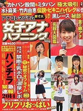 アナコレマグナム 女子アナハプニング king (黄金のGT増刊)