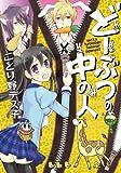 どーぶつの中の人 (シルフコミックス 24-3)