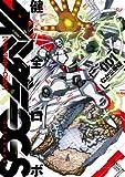 健全ロボ ダイミダラーOGS 1巻 (ビームコミックス)