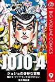 ジョジョの奇妙な冒険 第4部 モノクロ版 9 (ジャンプコミックスDIGITAL)