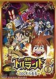 探検ドリランド―1000年の真宝―VOL.1 [DVD]