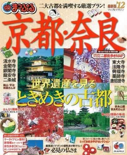 Enredado puru Kyoto / NARA ' 12 (mufla puru edición doméstica)