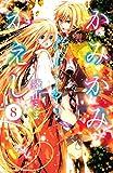 かみかみかえし(8) (なかよしコミックス)