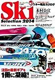 スキーセレクション2014 (SJセレクトムック)