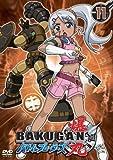 爆丸 バトルブローラーズ Vol.11