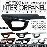 ハイエース 200系 インテリアパネル/インサイド ドアパネル 2Pセット 標準/ワイドボディ /黒木目