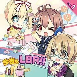 ラジオCD「今夜もLBR! ! 」Vol.1