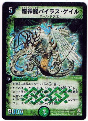【シングルカード】超神龍バイラス・ゲイル S5/S5  (デュエルマスターズ) スーパーレア/ホイル仕様