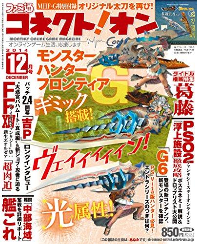 月刊ファミ通コネクト!オン 2014年 12月号 [雑誌]