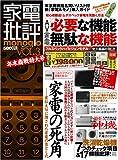 家電批評monoqlo VOL.3 (100%ムックシリーズ)