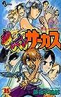 からくりサーカス 第35巻 2004年12月17日発売