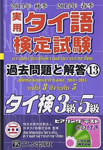 実用タイ語検定試験過去問題と解答〈13〉2014年秋季2015年春季実施分 3級~5級ヒアリングテストCD付属