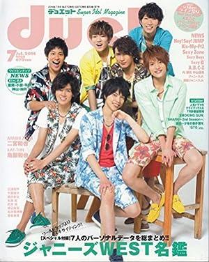 Duet (デュエット) 2014年 07月号 [雑誌]