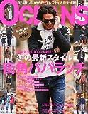 OCEANS (オーシャンズ) 2012年 02月号 [雑誌]