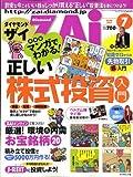 ダイヤモンド ZAi (ザイ) 2008年 07月号 [雑誌]