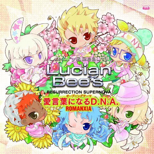 PSP(R)専用ソフト「Lucian Bee's -RESURRECTION SUPERNOVA-」OPテーマ 『愛言葉になるD.N.A.』 Peformance by ROMANXIA