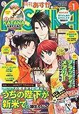 月刊 Asuka (アスカ) 2015年 01月号