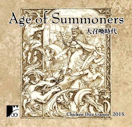 エイジオブサモナー(Age of Summoners)~大召喚時代~