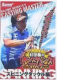 DVD>村田基のキャスティングマスタースピンニングタックル編 ()