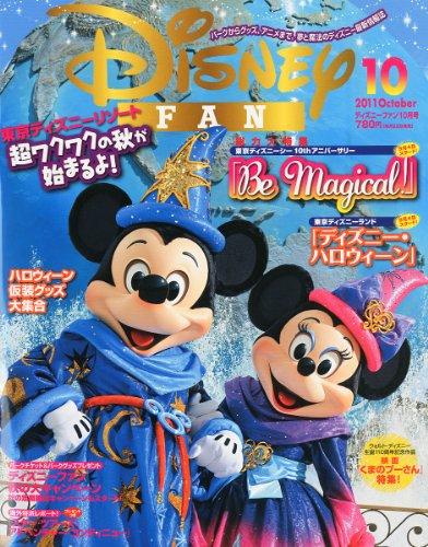 Disney FAN (ディズニーファン) 2011年 10月号 [雑誌]