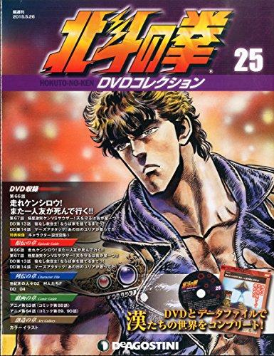 北斗の拳DVDコレクション全国版 (25) 2015年 5/26 号 [雑誌]