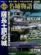 名城物語 第4号 薩長土肥の城 (歴史群像シリーズ)