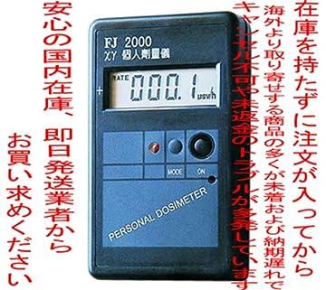 ガイガーカウンター 放射線測定器