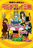 榊涼介&林正之のマルチプレイ三昧 (fukkan.com)