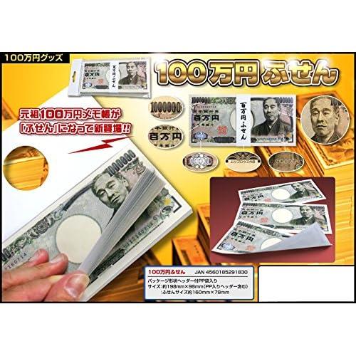 【100万円グッズ】 百万円札ふせん 100冊