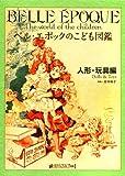 ベル・エポックのこども図鑑 人形・玩具編 (瞳HISTORICA別冊 vol. 1)
