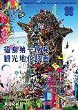 サムネイル:東浩紀・藤村龍至らによる書籍『福島第一原発観光地化計画』
