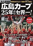 広島東洋カープ 25年ぶりセ界一! (洋泉社MOOK)