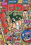 別冊 コロコロコミック Special (スペシャル) 2009年 12月号 [雑誌]