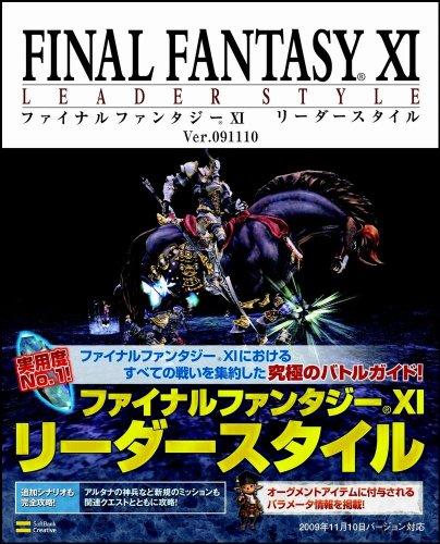 ファイナルファンタジーXI リーダースタイル Ver.091110