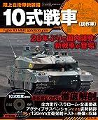 陸上自衛隊新装備10式戦車(試作車) (三才ムックvol.344)