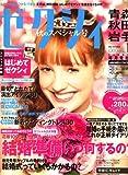 ゼクシィ 青森・秋田・岩手版 2007年 10月号 [雑誌]