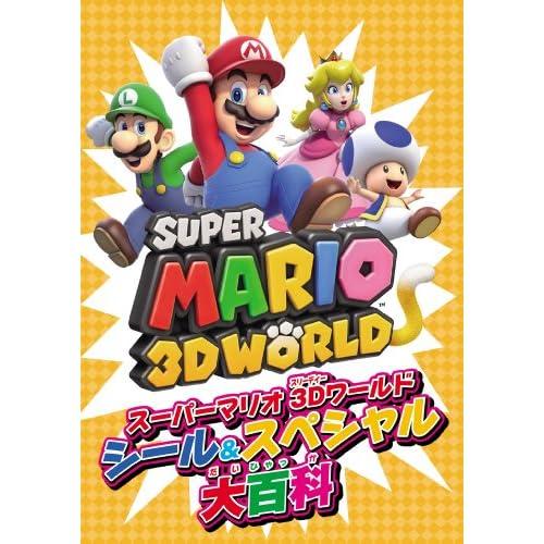 スーパーマリオ 3Dワールド シール&スペシャル大百科 (エンターブレインムック)