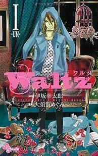 Waltz 1 (少年サンデーコミックス)