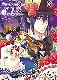 ジョーカーの国のアリス~サーカスと嘘つきゲーム~ 3巻 (ZERO-SUMコミックス)