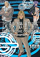 攻殻機動隊 STAND ALONE COMPLEX ~The Laughing Man~(1) (KCデラックス)