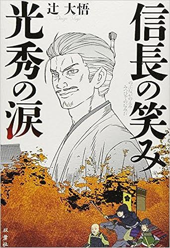 【歴史ミステリー】黒田官兵衛が仕組んだ大坂城の攻め口